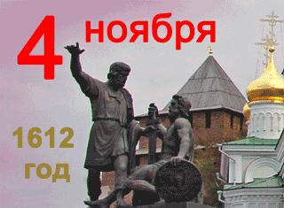 4 ноября - красный день календаря