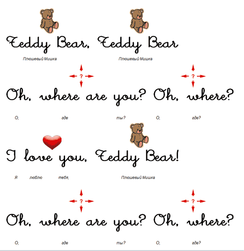 Teddy Bear - английский стишок