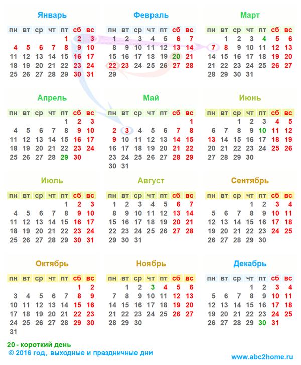 Календарь праздников на 2016 год