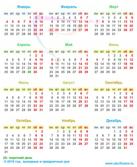 Календарь праздники 2016 мал