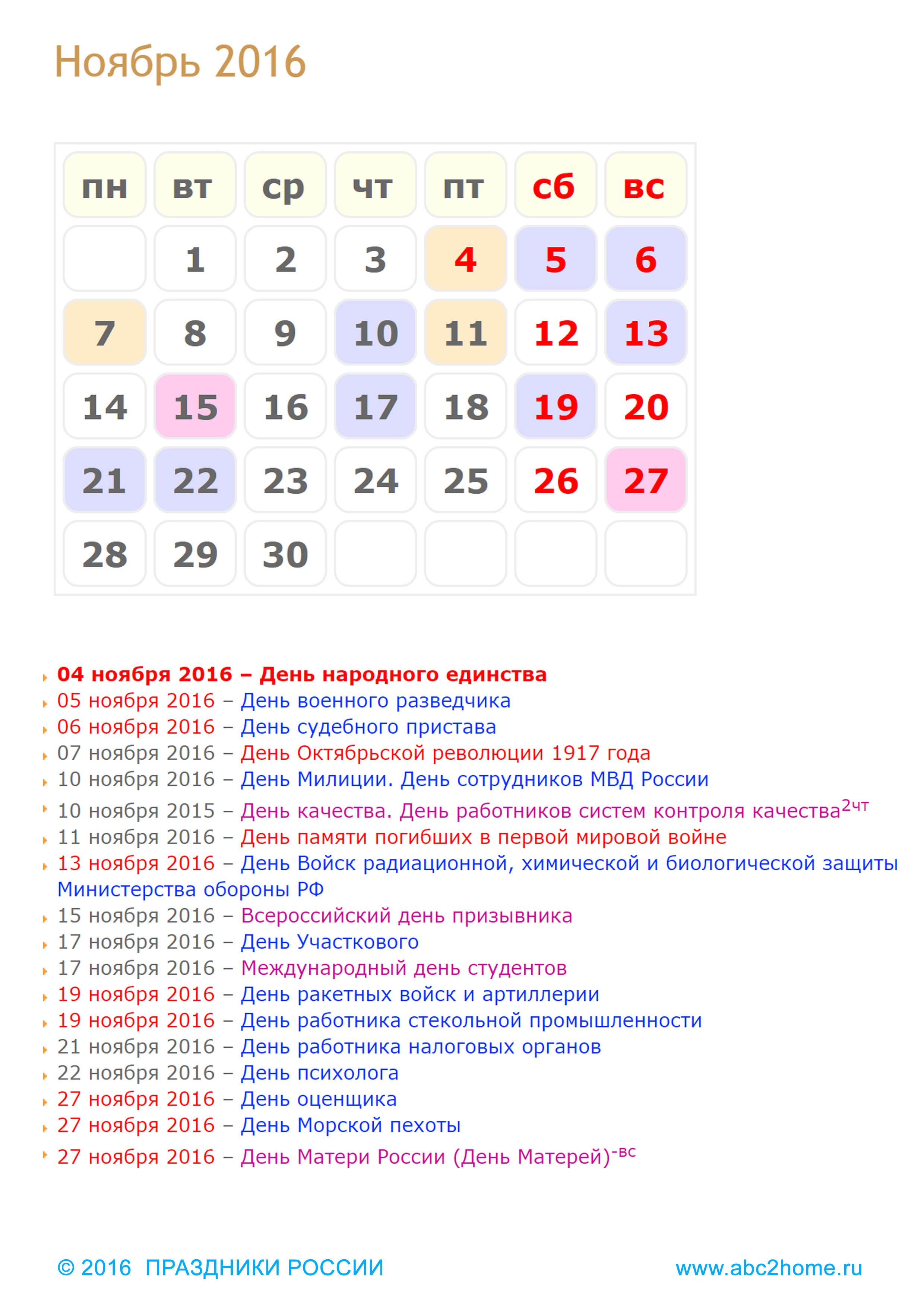 Календарь на ноябрь 2016
