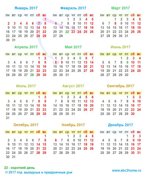 Календарь праздников на 2017 год