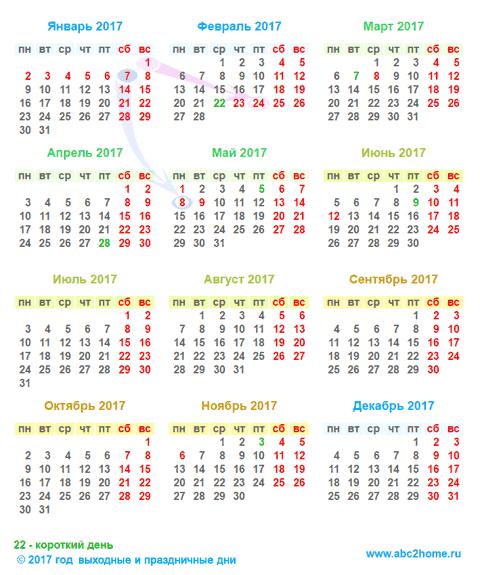Календарь праздники 2017 мал
