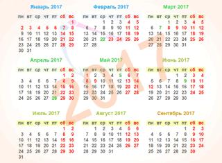Праздники 2017