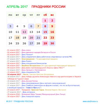 kalendarik_aprel_2017.png