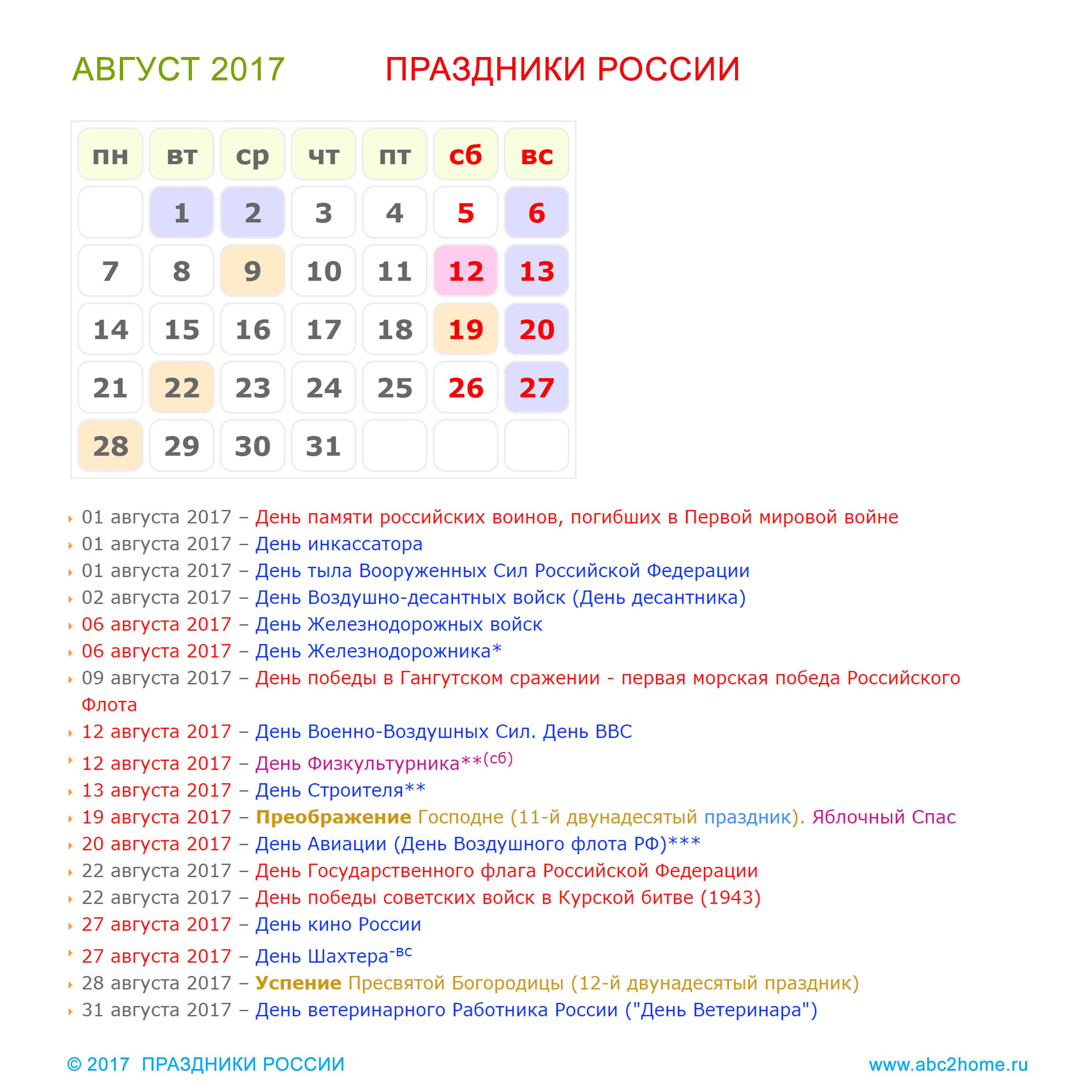 kalendarik_avgust_2017.jpg
