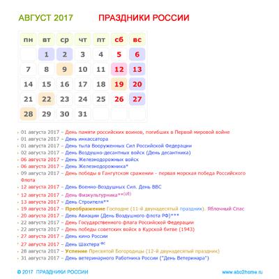 kalendarik_avgust_2017.png