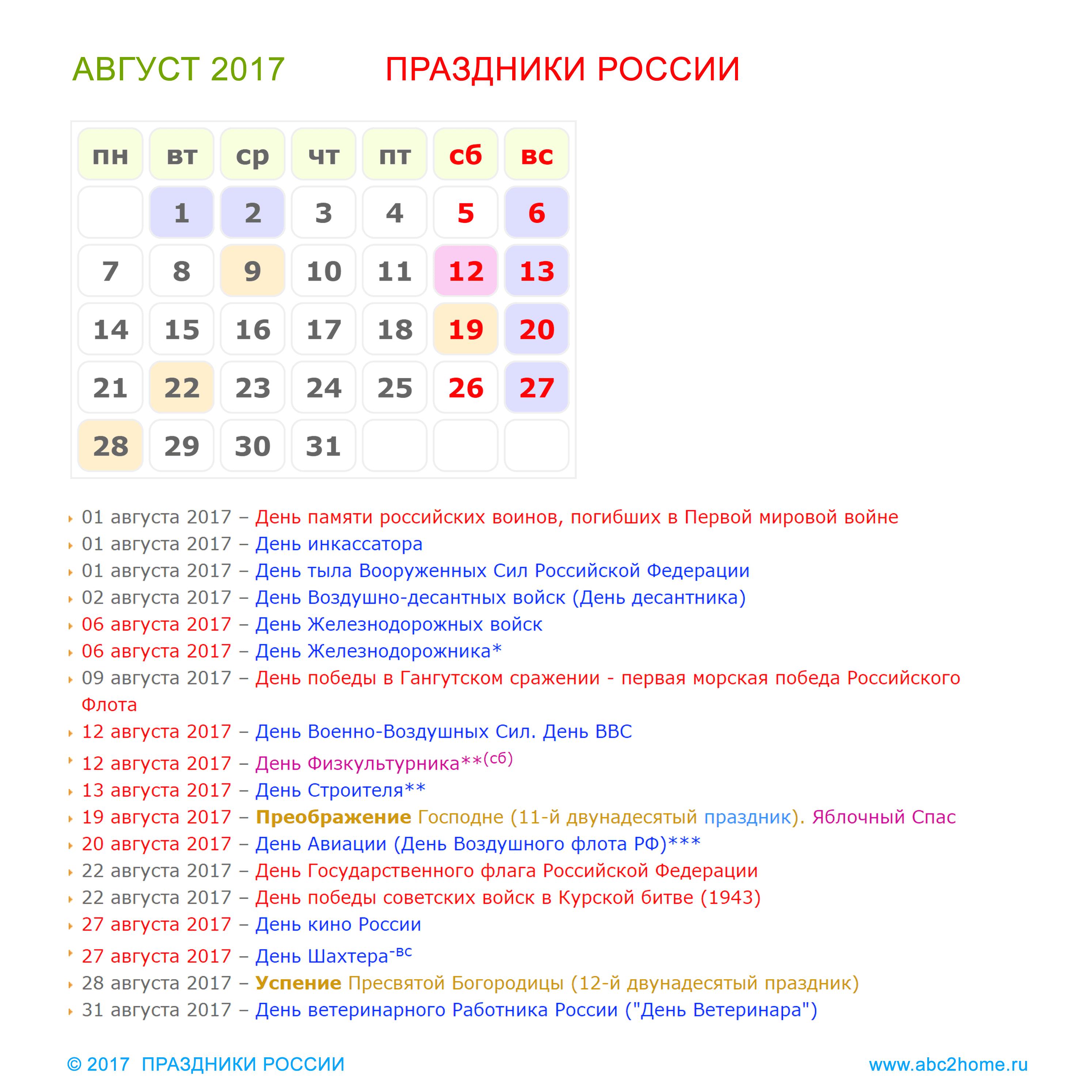 kalendarik_avgust_2017_big.png
