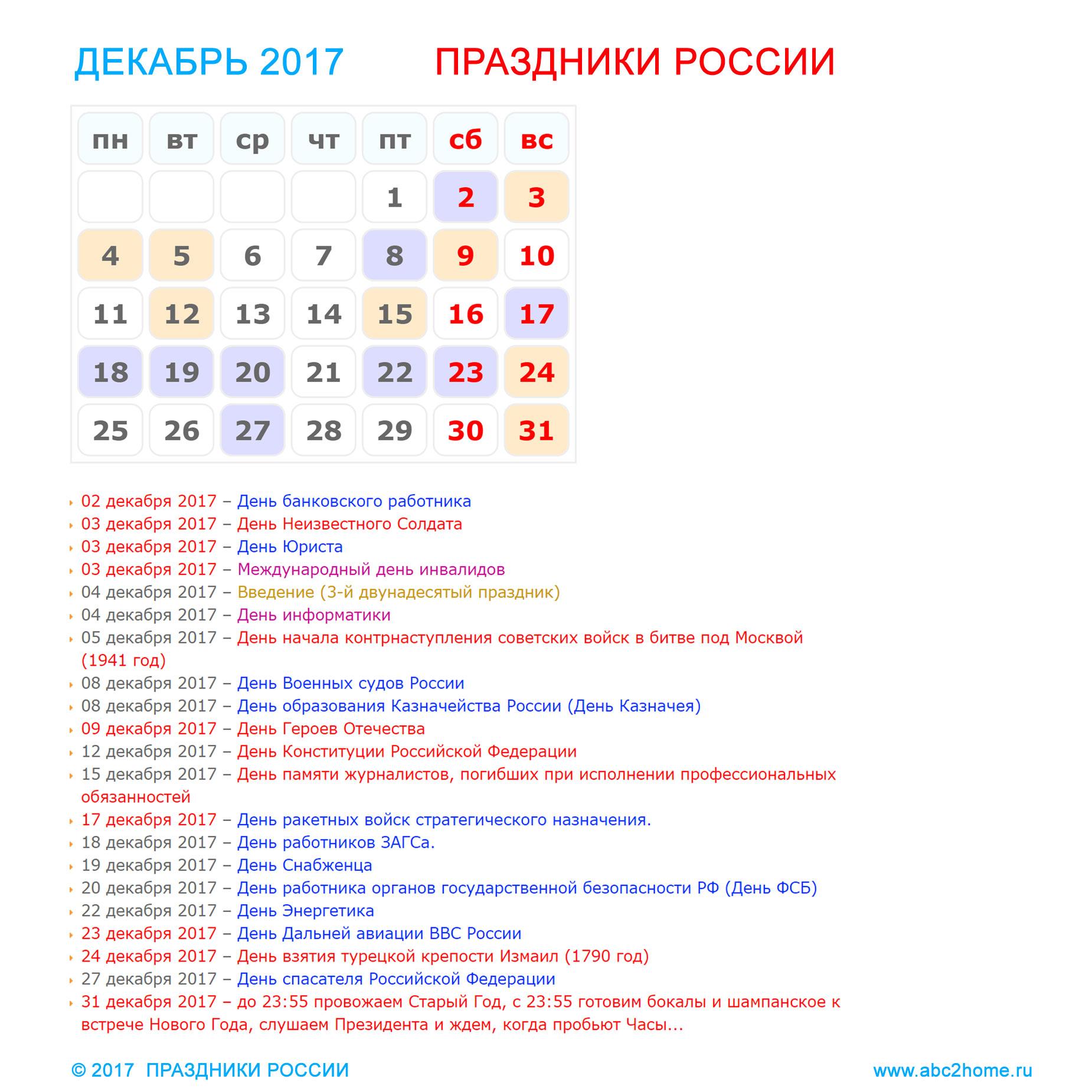 kalendarik_dekabr_2017.jpg