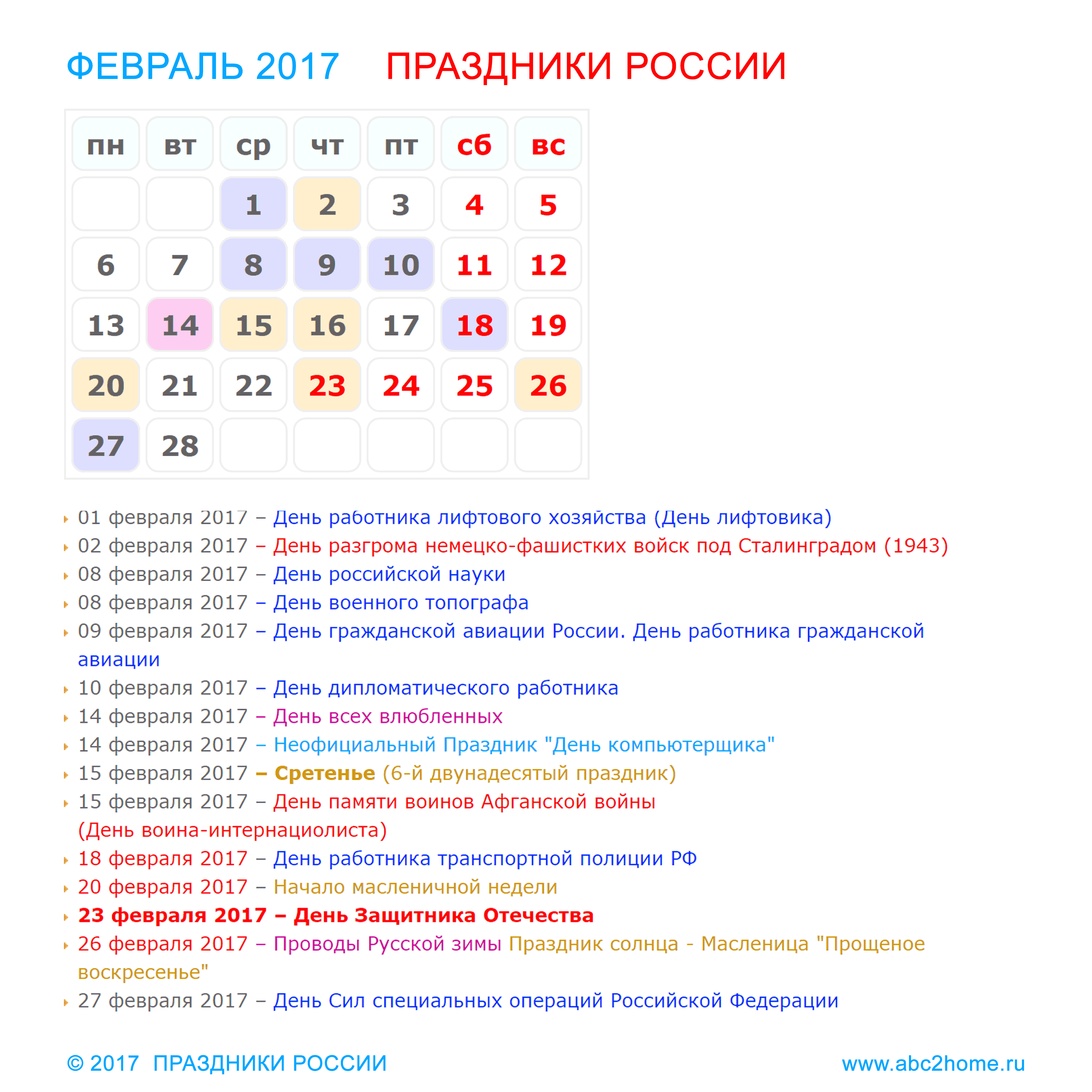 kalendarik_fevral_2017_big.png