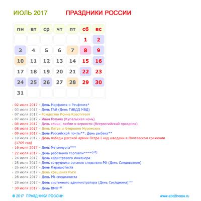 kalendarik_iyul_2017.png