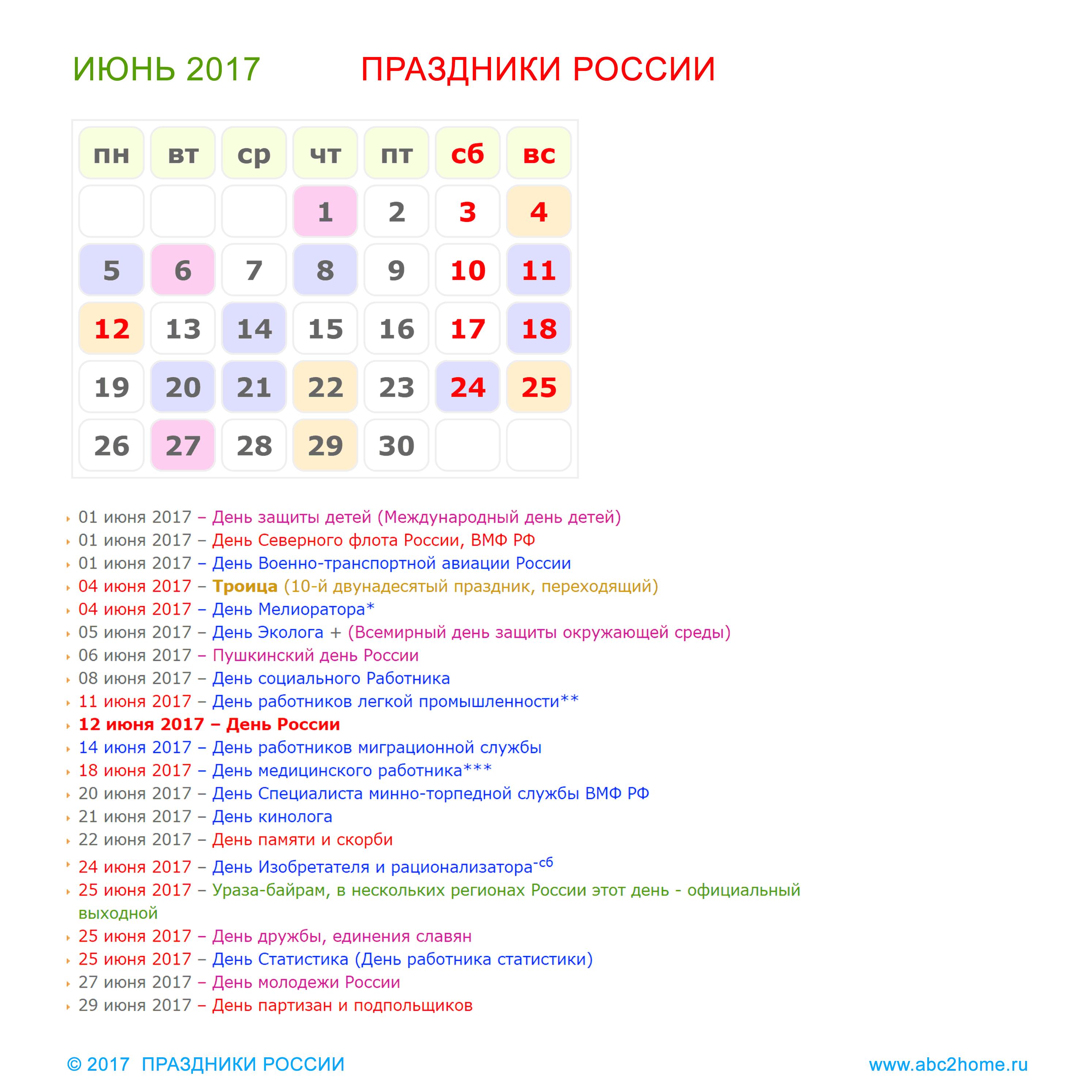 kalendarik_iyun_2017_big.png