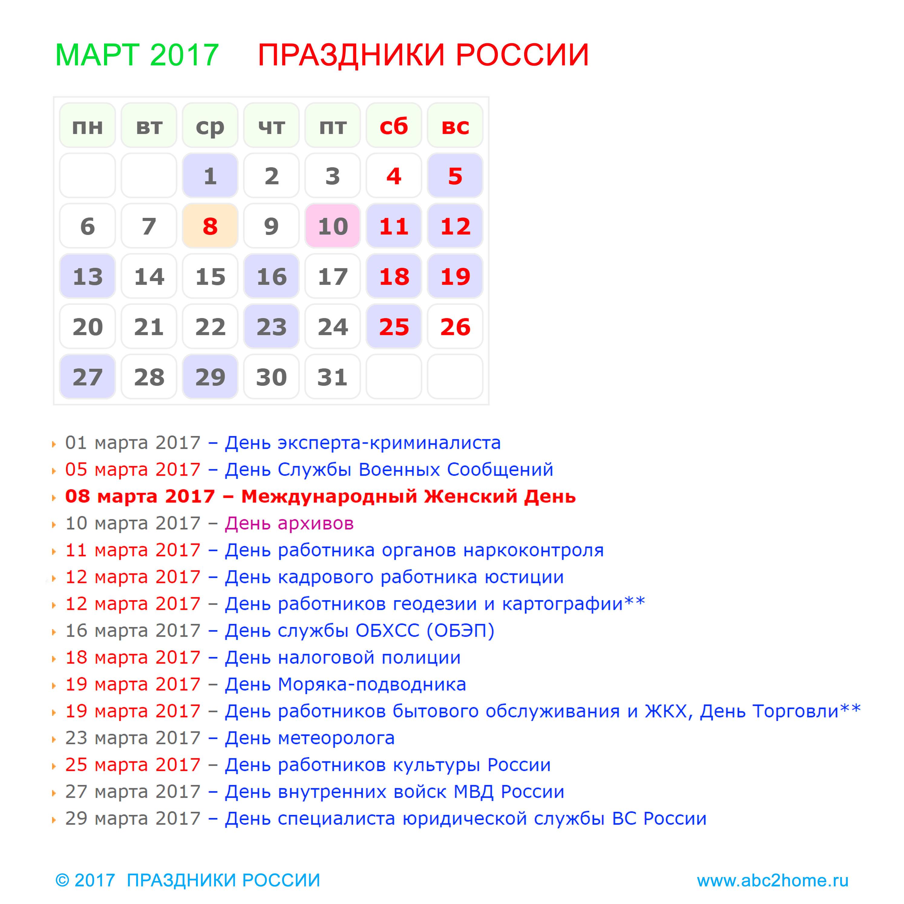 kalendarik_mart_2017.jpg