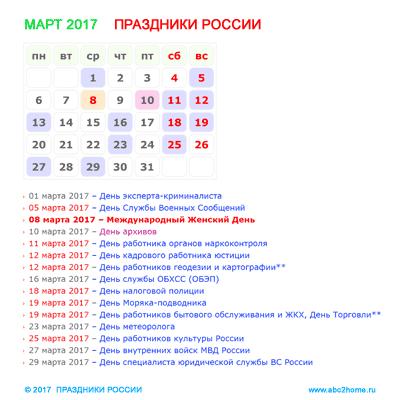 kalendarik_mart_2017.png