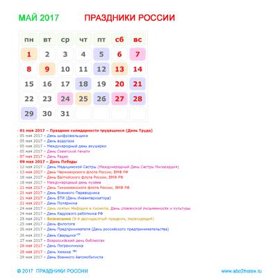 kalendarik_may_2017.png