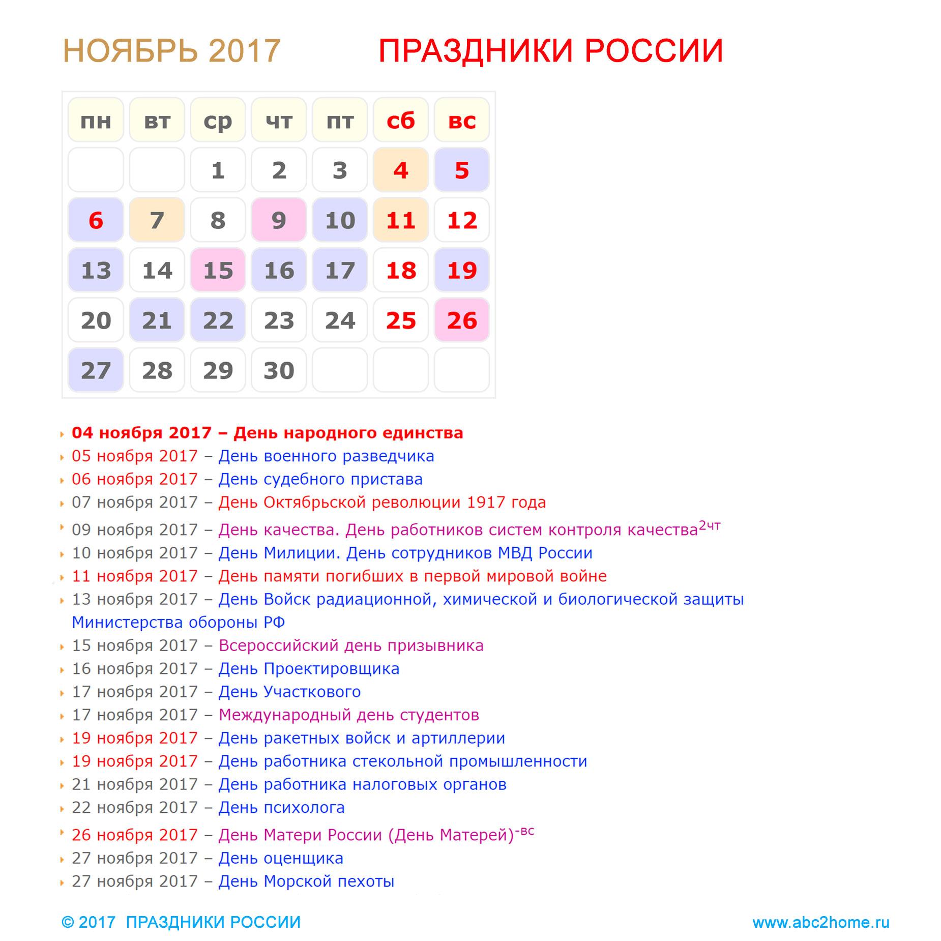 kalendarik_noyabr_2017.jpg