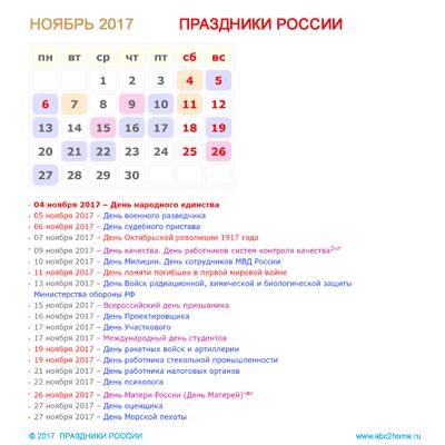 kalendarik_noyabr_2017.png