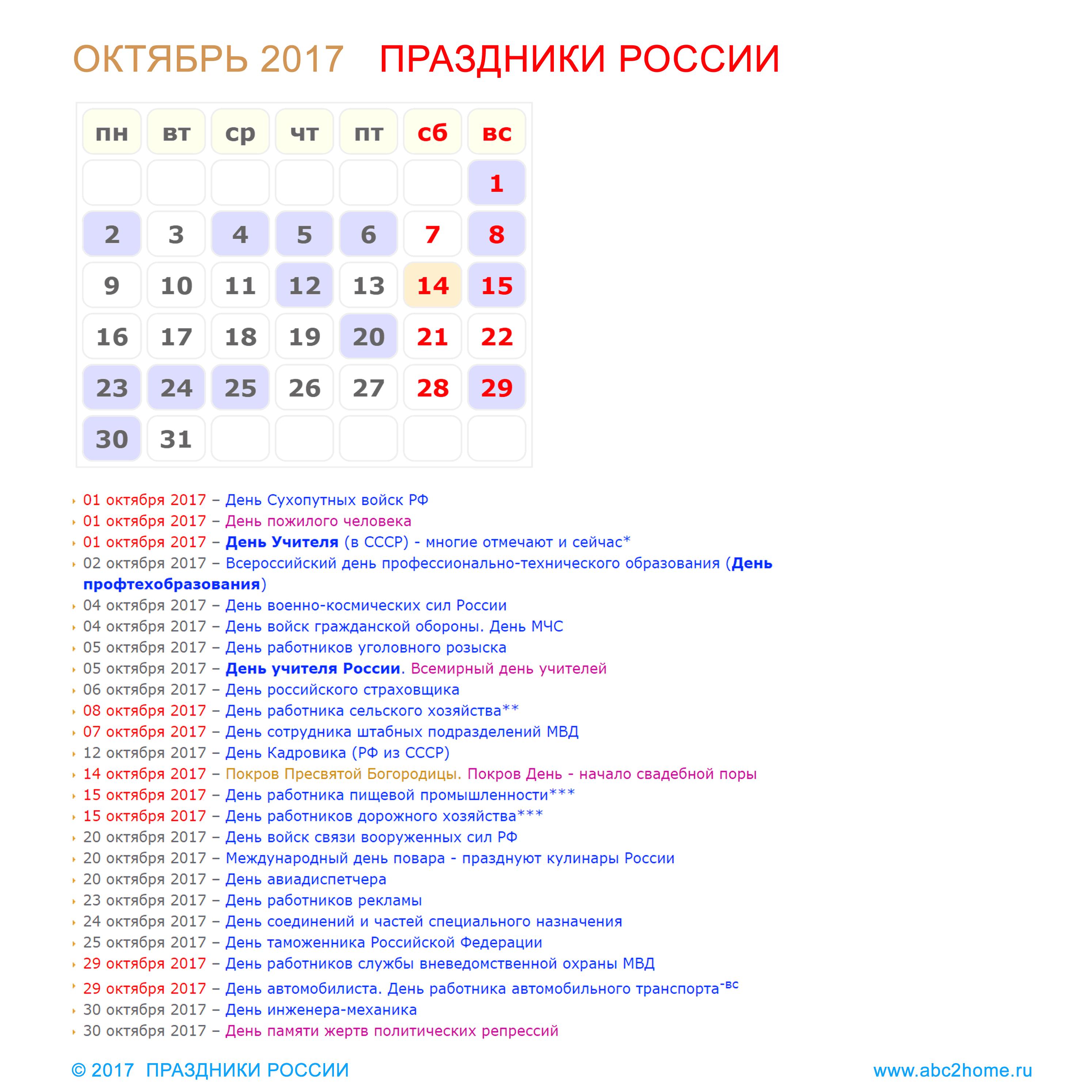 kalendarik_oktyabr_2017_big.png