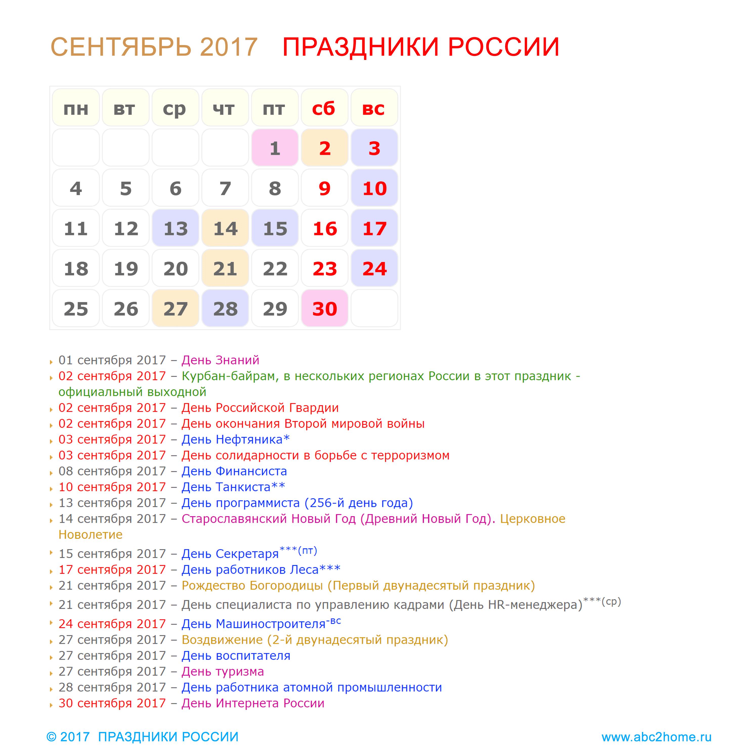 kalendarik_sentyabr_2017_big.png