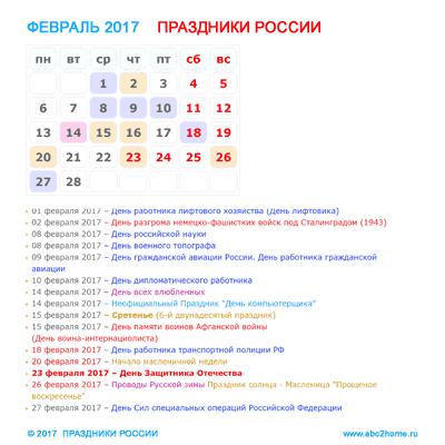 prazdniki_rossii_fevral_2017.png