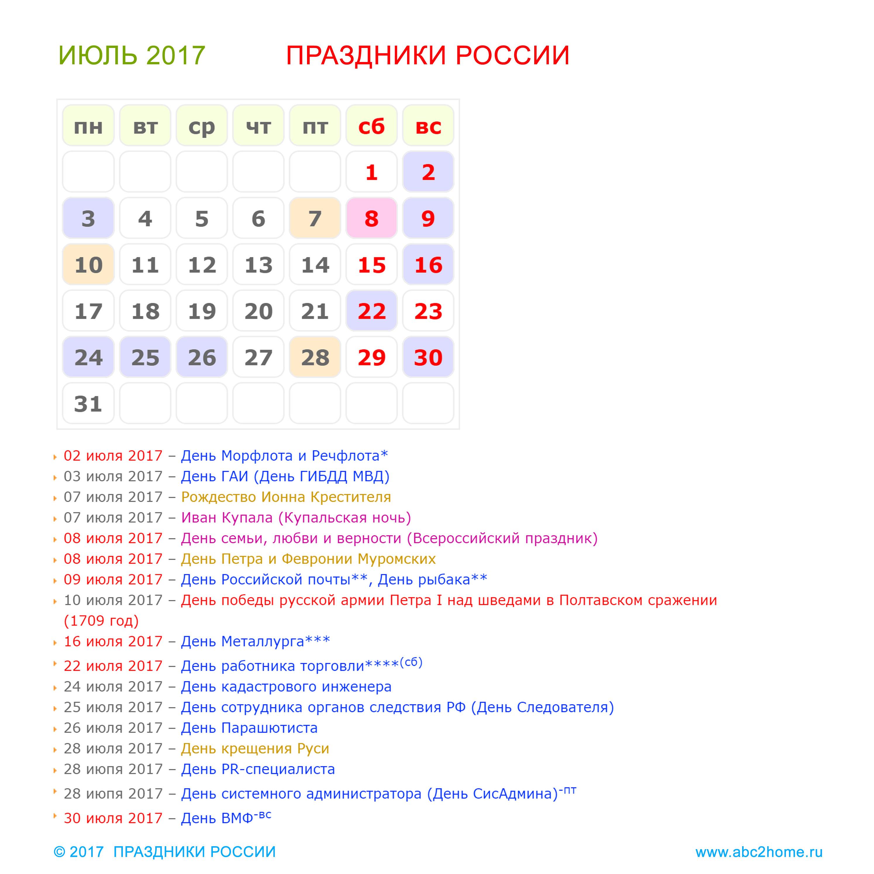 prazdniki_rossii_iyul_2017.jpg