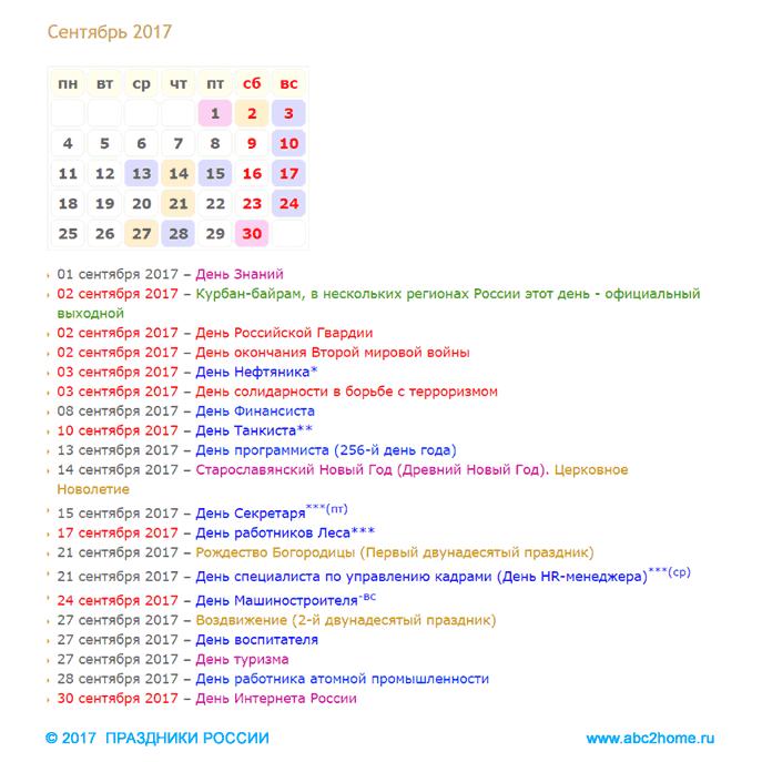 Праздники России. Сентябрь 2017