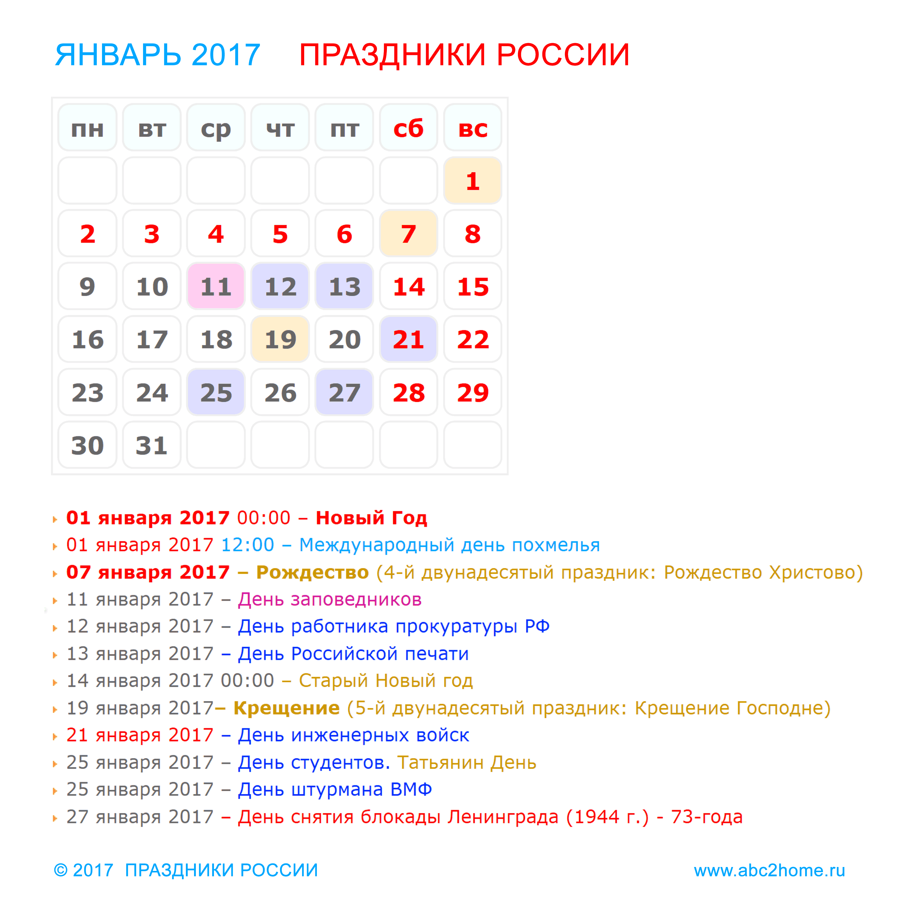 prazdniki_rossii_yanvar_2017.png