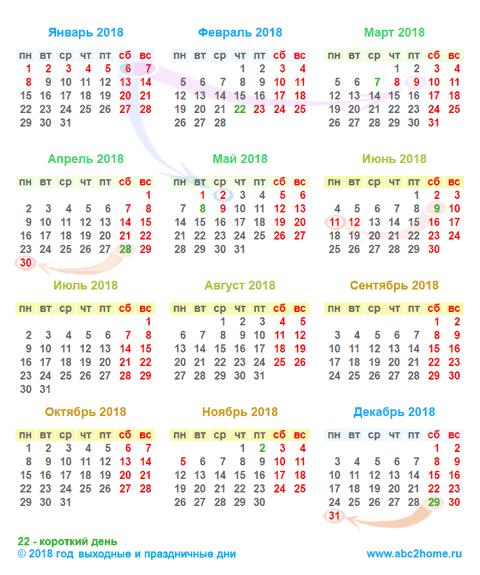 calendar_prazdniki_2018_s.png