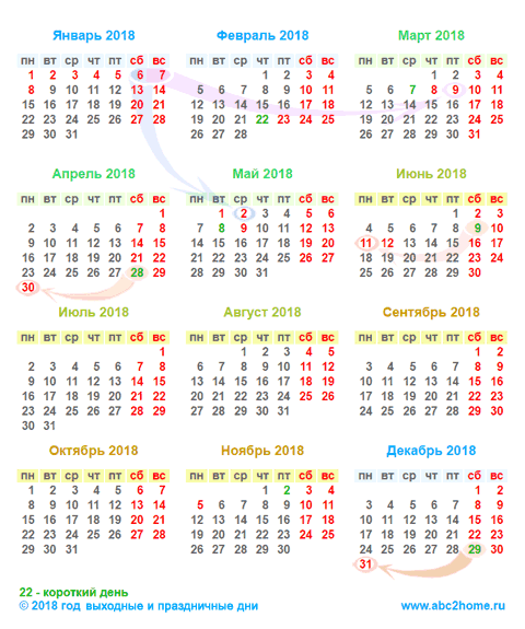 Календарь праздники 2018 мал