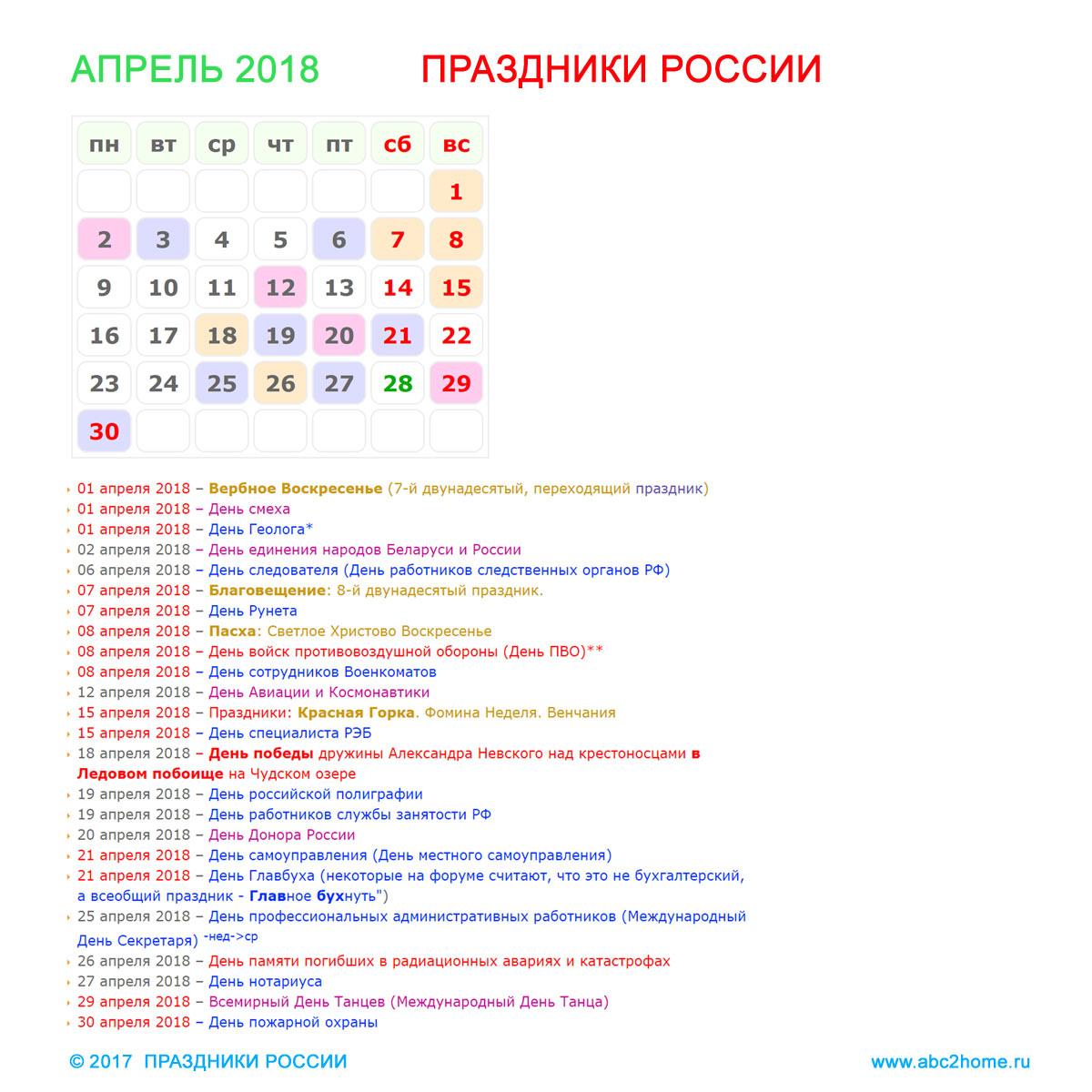 kalendarik_aprel_2018.jpg