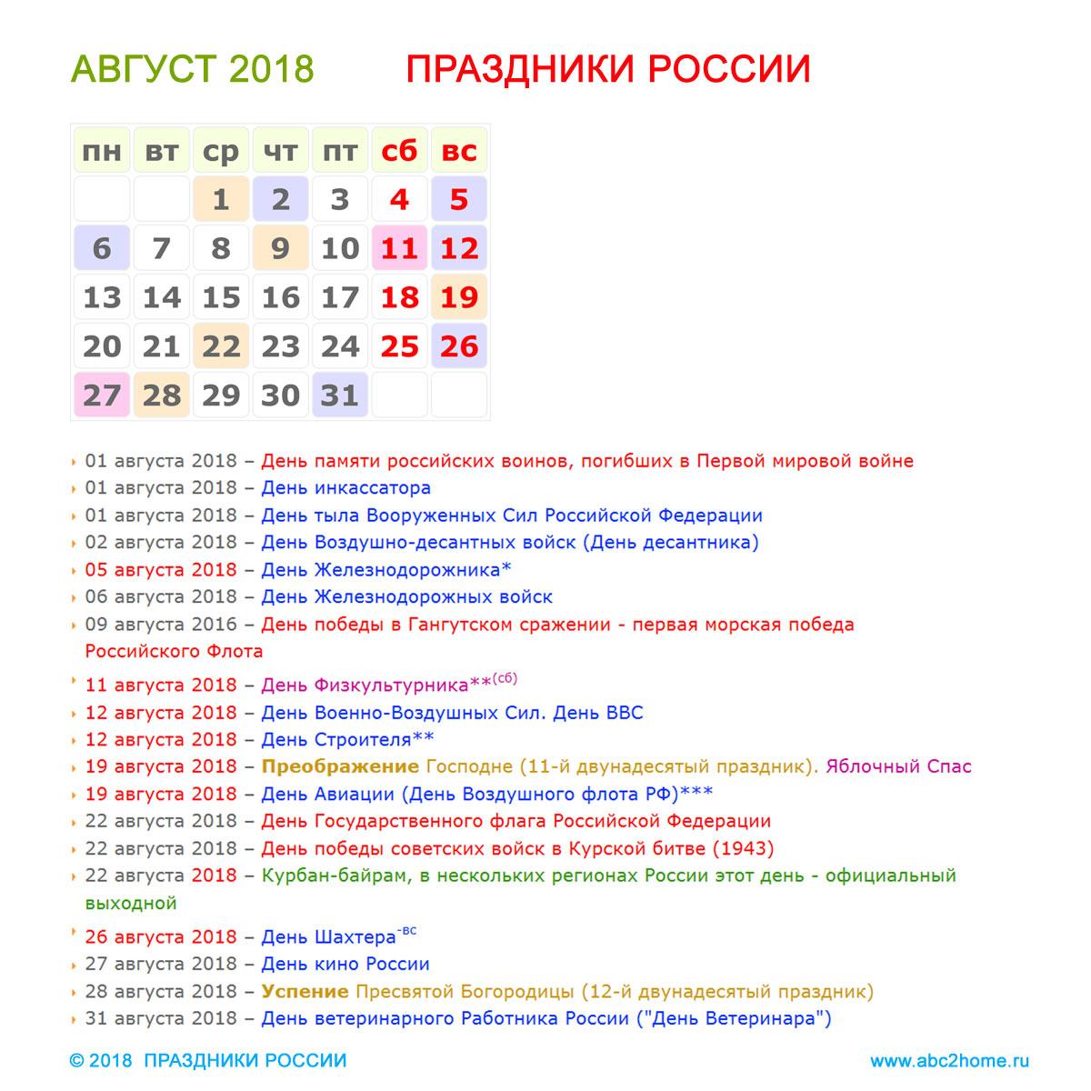 kalendarik_avgust_2018.jpg
