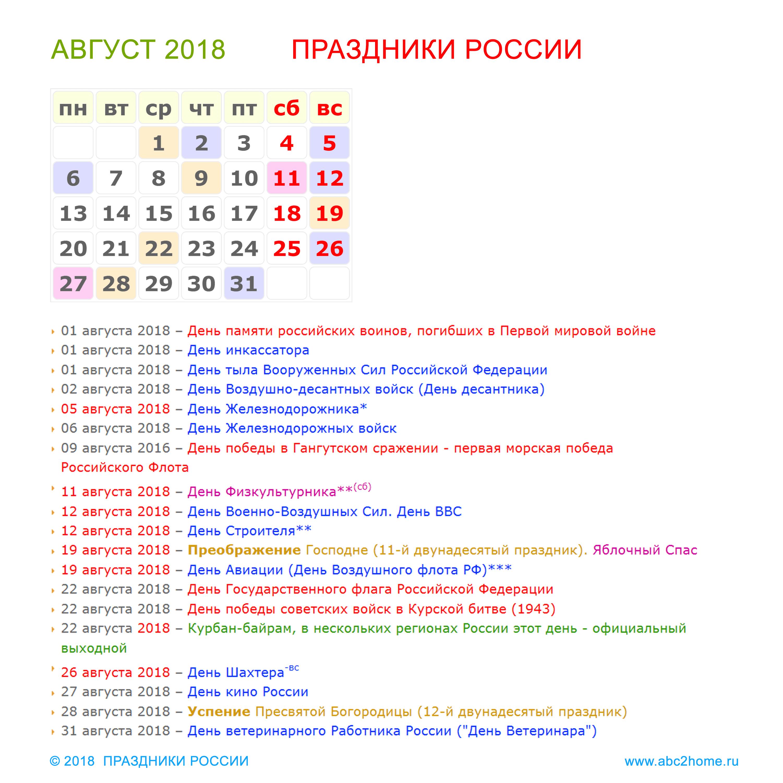 kalendarik_avgust_2018_big.png