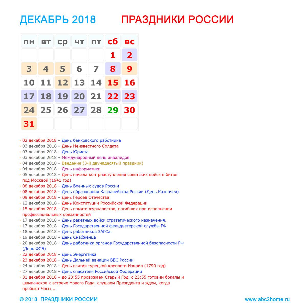 kalendarik_dekabr_2018.jpg