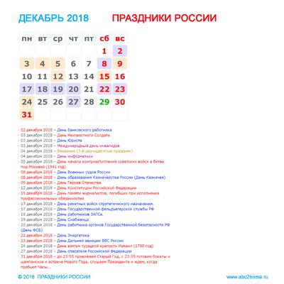kalendarik_dekabr_2018.png