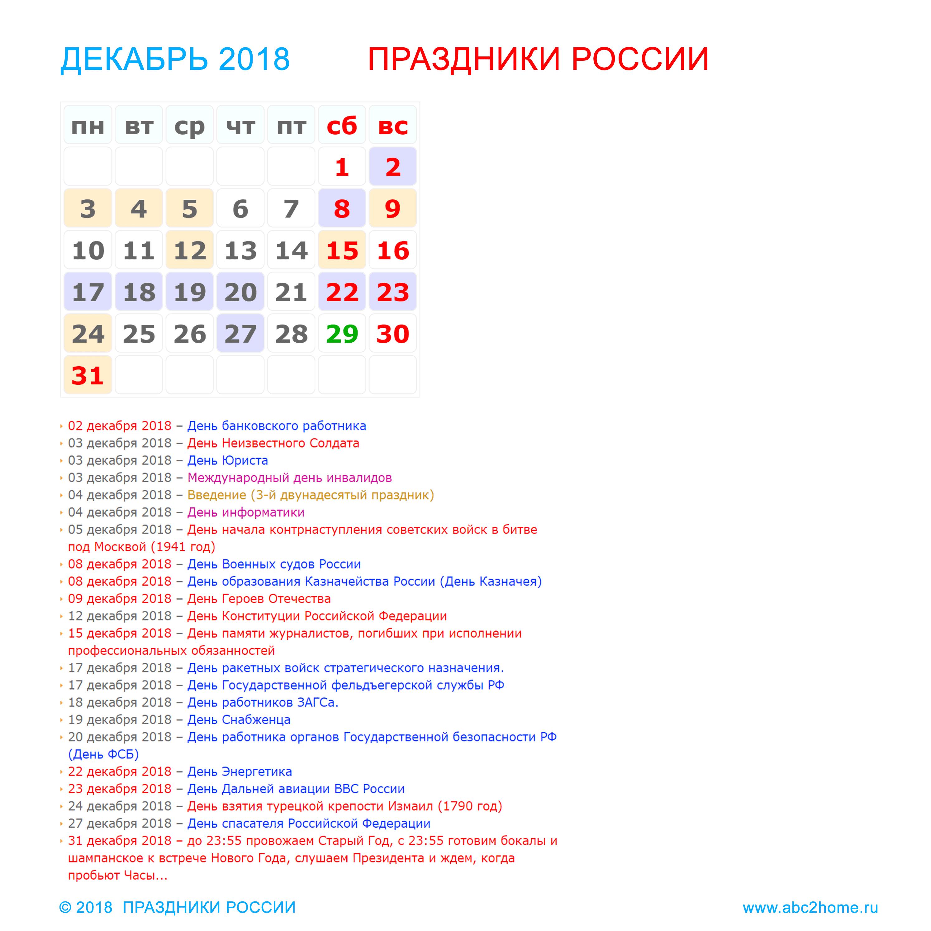 kalendarik_dekabr_2018_big.png