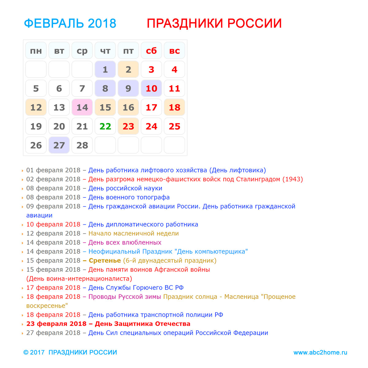 kalendarik_fevral_2018.jpg