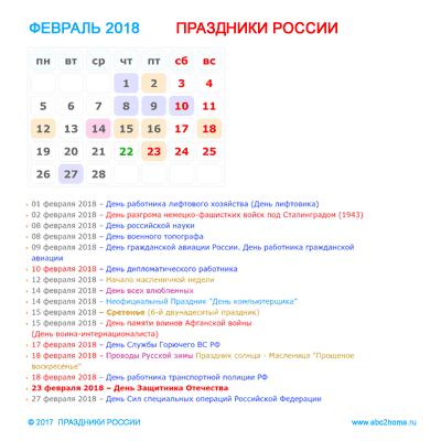 kalendarik_fevral_2018.png