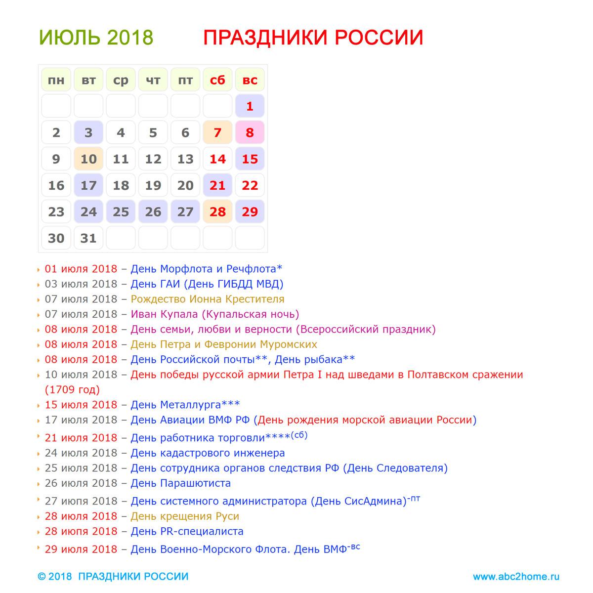kalendarik_iyul_2018.jpg