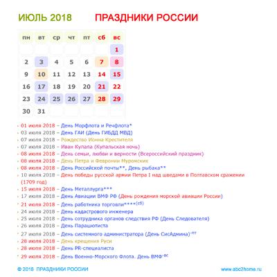 kalendarik_iyul_2018.png