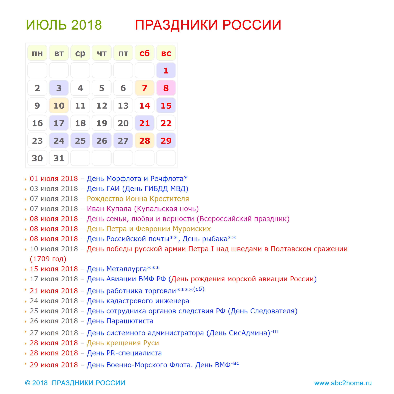 kalendarik_iyul_2018_big.png