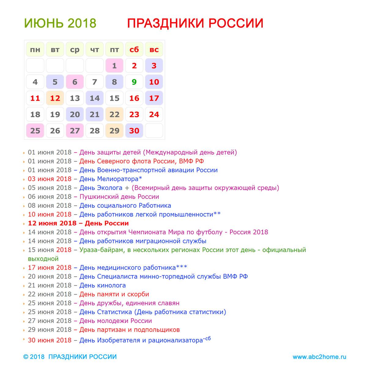 kalendarik_iyun_2018.jpg