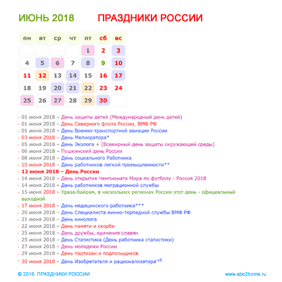 kalendarik_iyun_2018.png