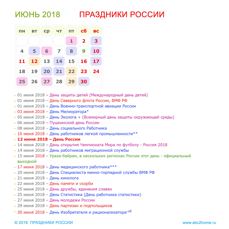 kalendarik_iyun_2018_big.png