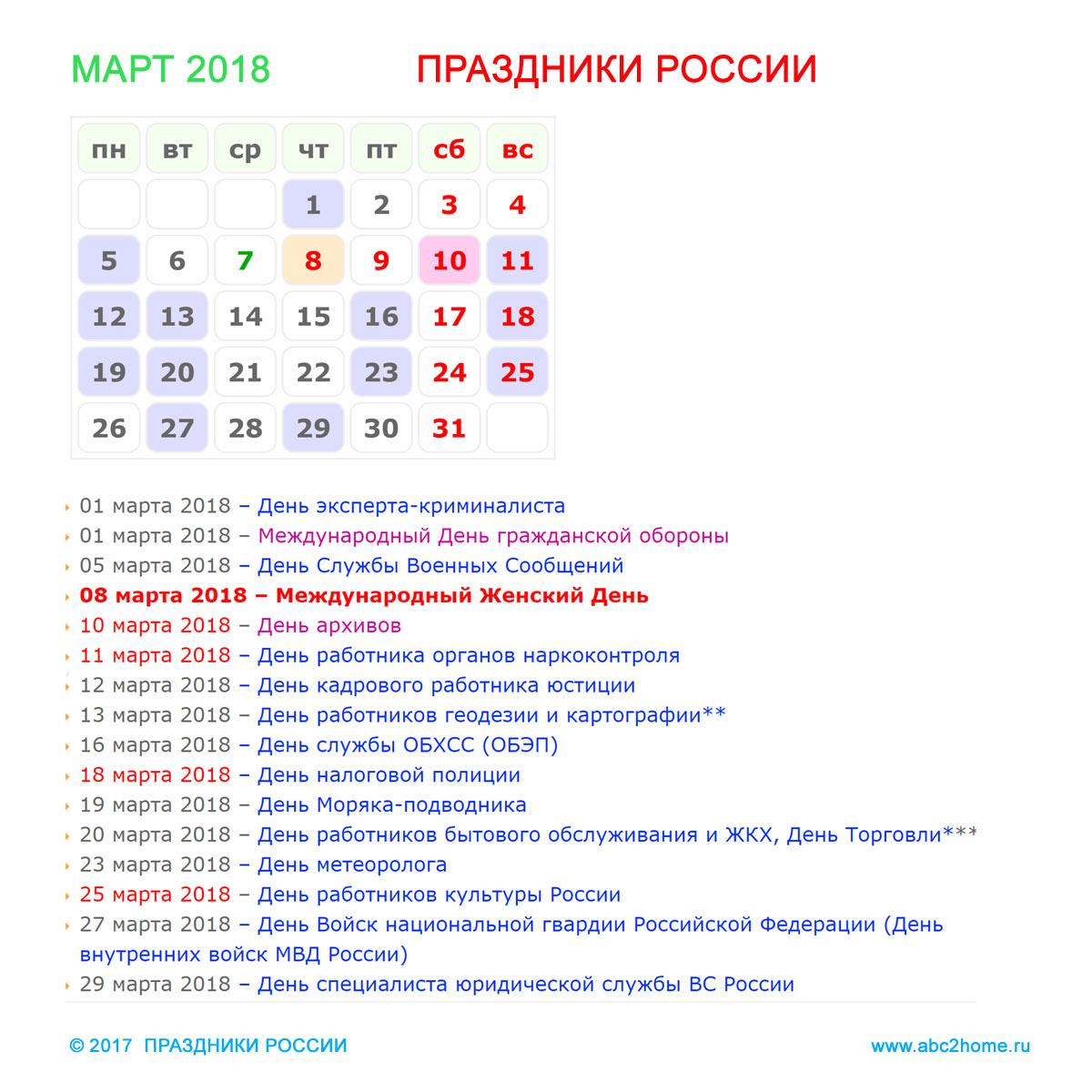 kalendarik_mart_2018.jpg