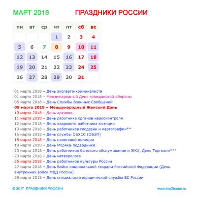 kalendarik_mart_2018.png