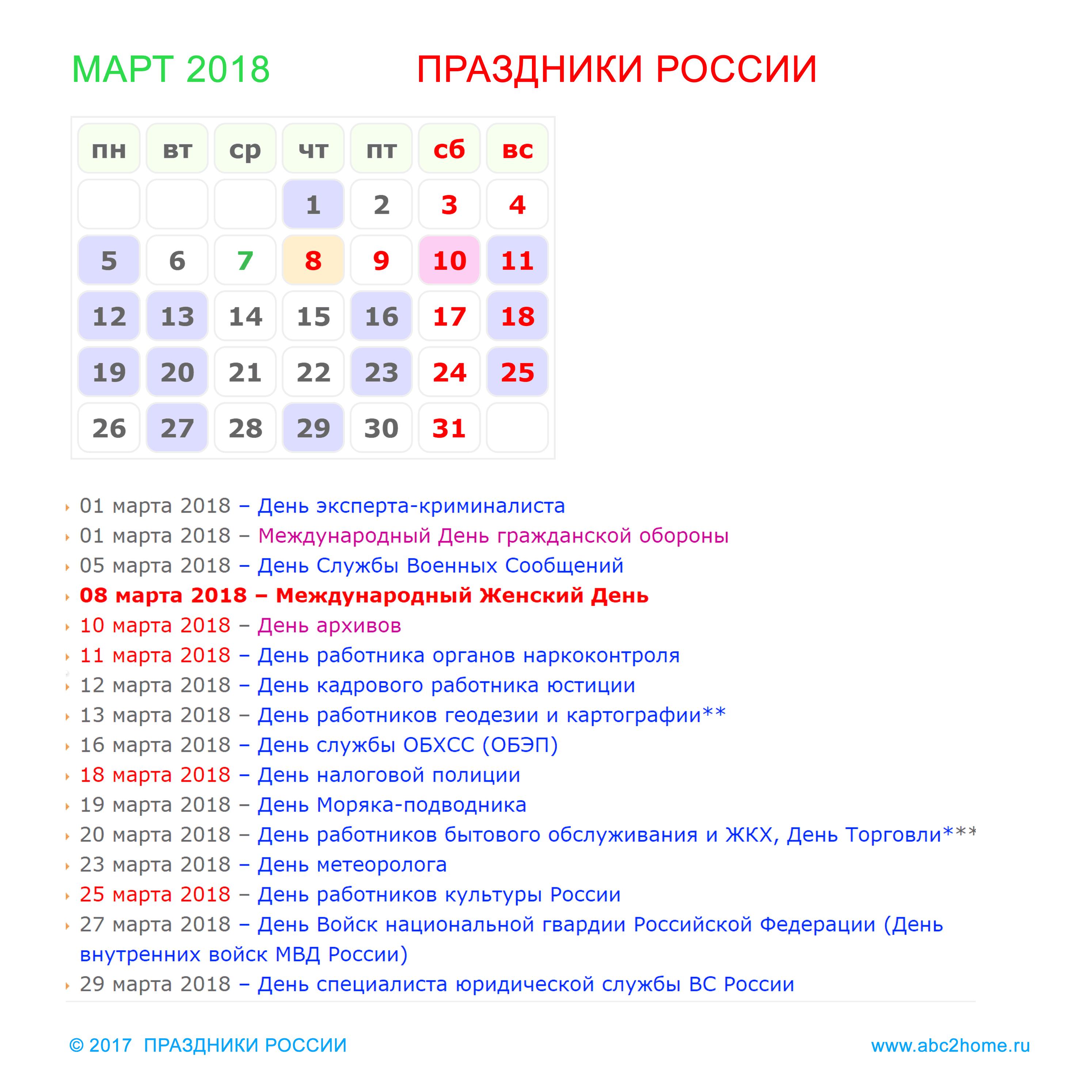 kalendarik_mart_2018_big.png