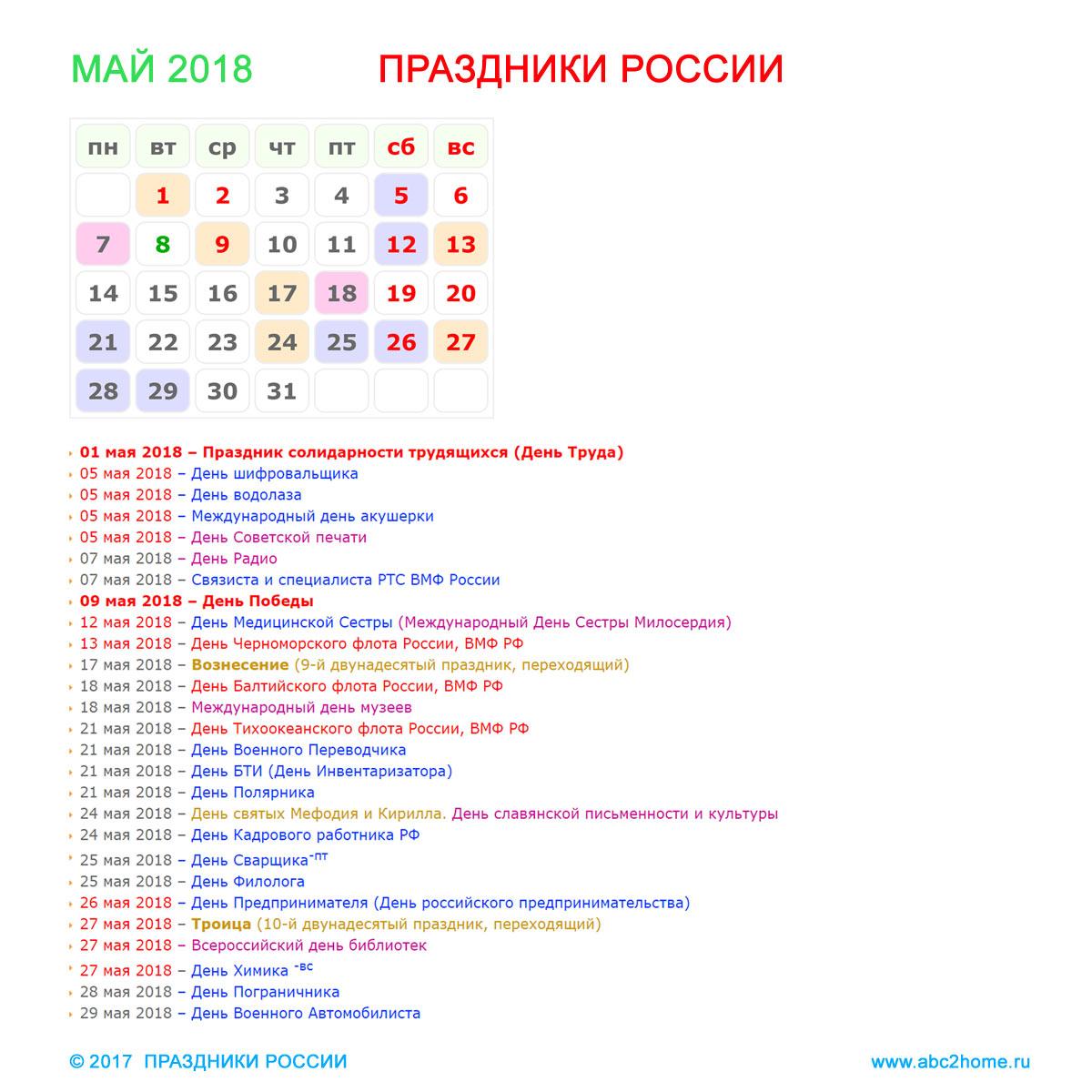 kalendarik_may_2018.jpg