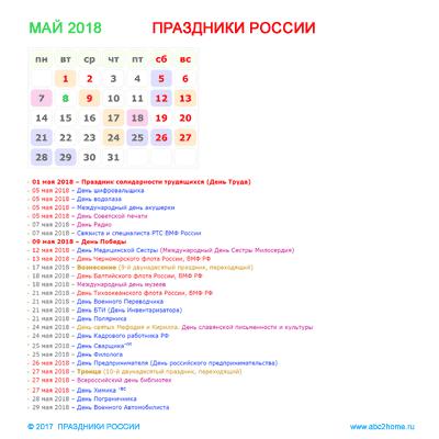 kalendarik_may_2018.png