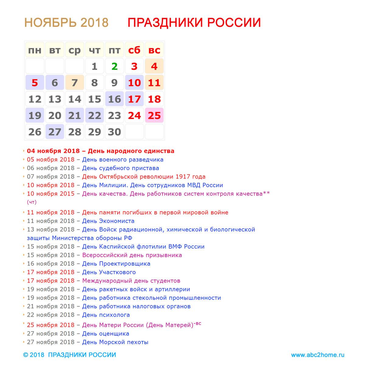 kalendarik_noyabr_2018.jpg