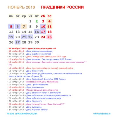 kalendarik_noyabr_2018.png